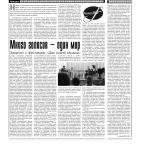 Articol semnat de compozitoare Snejana Pîslari privind Festivalul Zilele Muzicii Noi, Ed.XVII, 2008.Revista Istoki, Nr.11,2008(julie),p.12-13