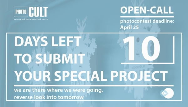 Open-Call_maket_DL Reminder_10days_1300x742